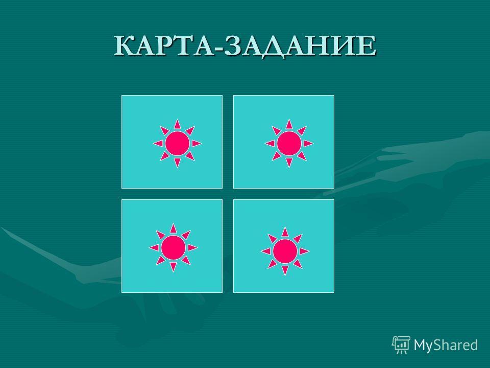 КАРТА-ЗАДАНИЕ