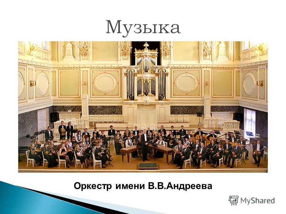 Оркестр имени В.В.Андреева