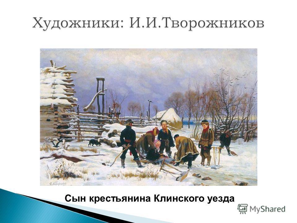 Сын крестьянина Клинского уезда