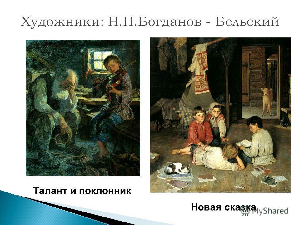 Талант и поклонник Новая сказка