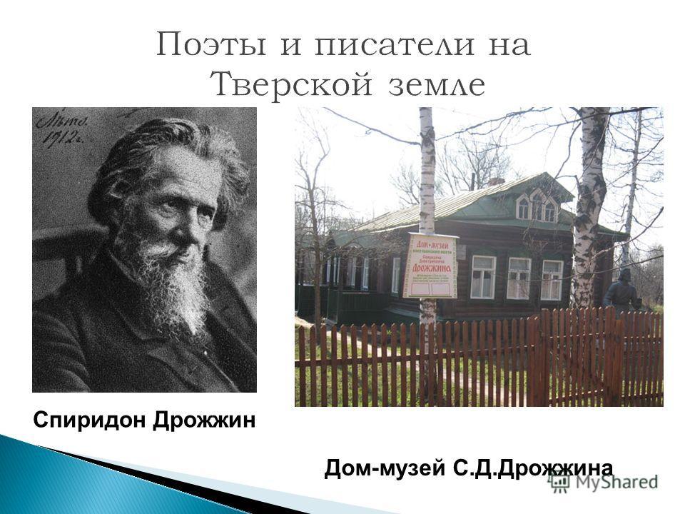 Спиридон Дрожжин Дом-музей С.Д.Дрожжина