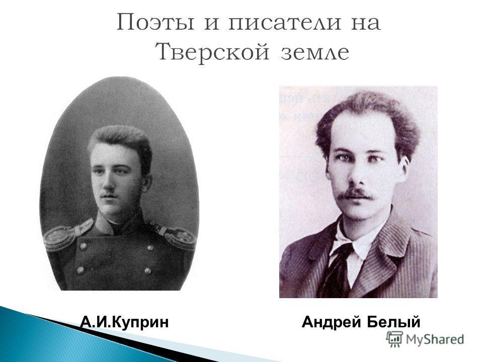 А.И.КупринАндрей Белый
