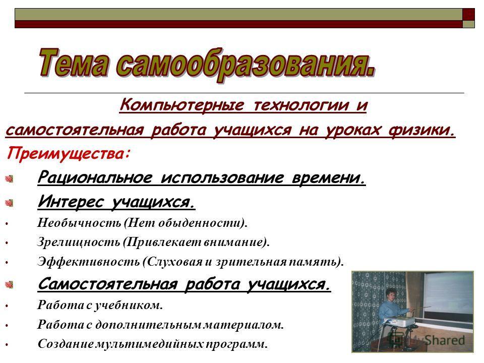 Учителя физики I категории МОУ СОШ 4 г. Грязи Килиной Светланы Геннадьевны.