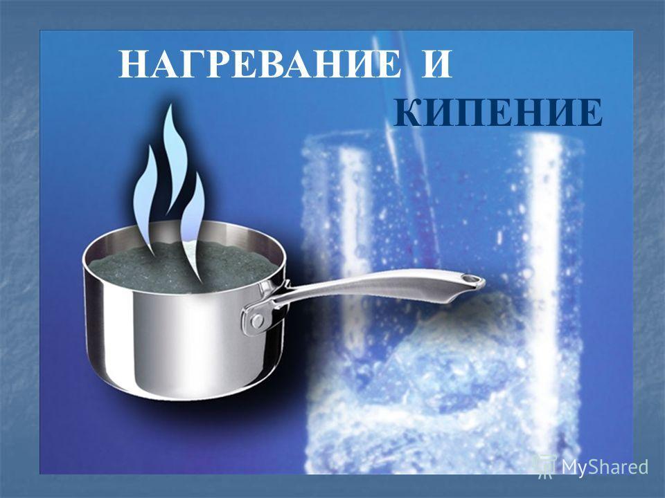 Почему чайник шумит при нагревании