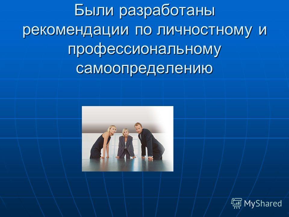 Были разработаны рекомендации по личностному и профессиональному самоопределению