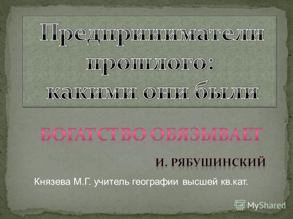 Князева М.Г. учитель географии высшей кв.кат.
