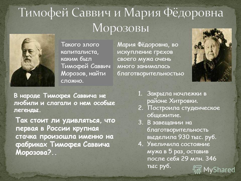 Такого злого капиталиста, каким был Тимофей Саввич Морозов, найти сложно. В народе Тимофея Саввича не любили и слагали о нем особые легенды. Так стоит ли удивляться, что первая в России крупная стачка произошла именно на фабриках Тимофея Саввича Моро