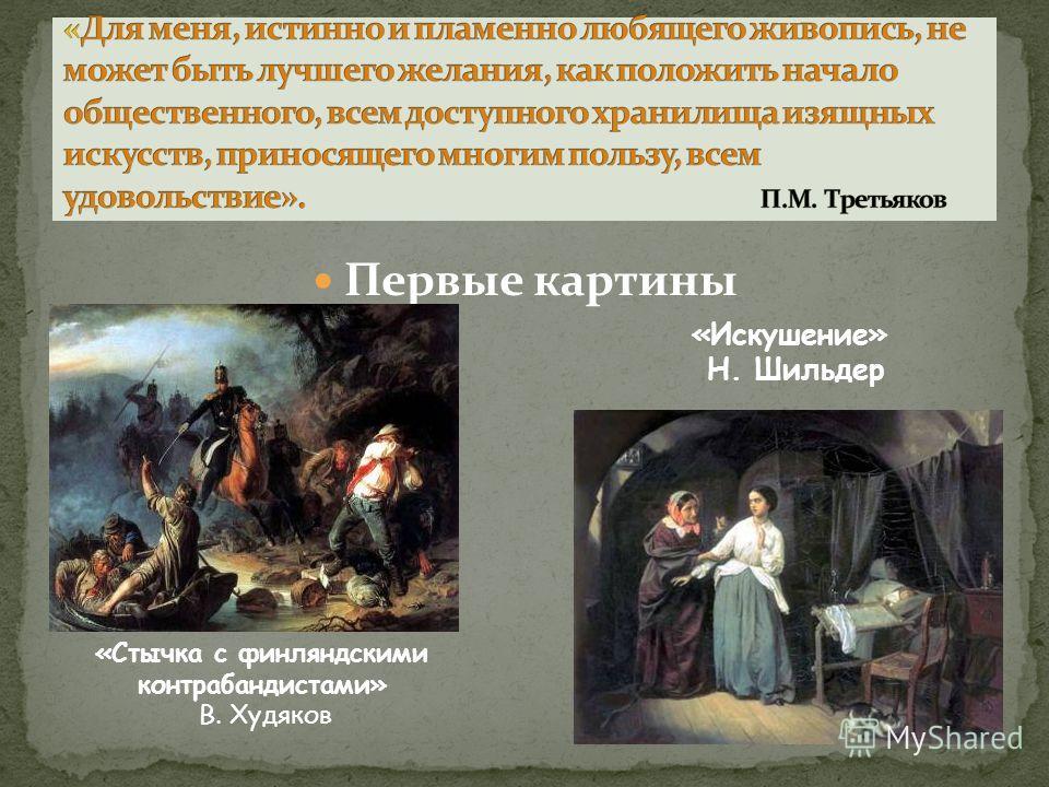 Первые картины «Стычка с финляндскими контрабандистами» В. Худяков «Искушение» Н. Шильдер