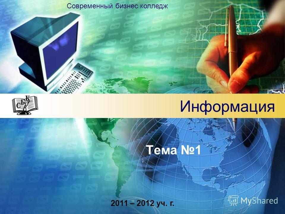 Информация Тема 1 2011 – 2012 уч. г. Современный бизнес колледж
