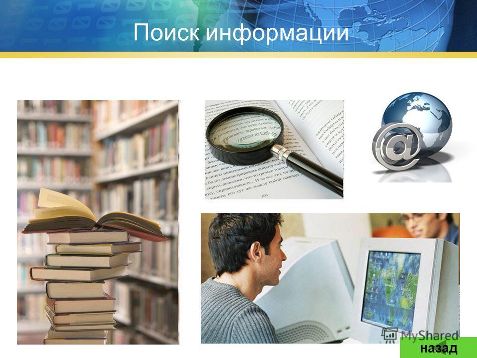 Поиск информации назад