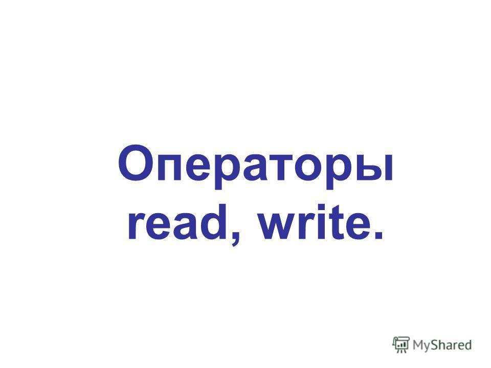 Операторы read, write.