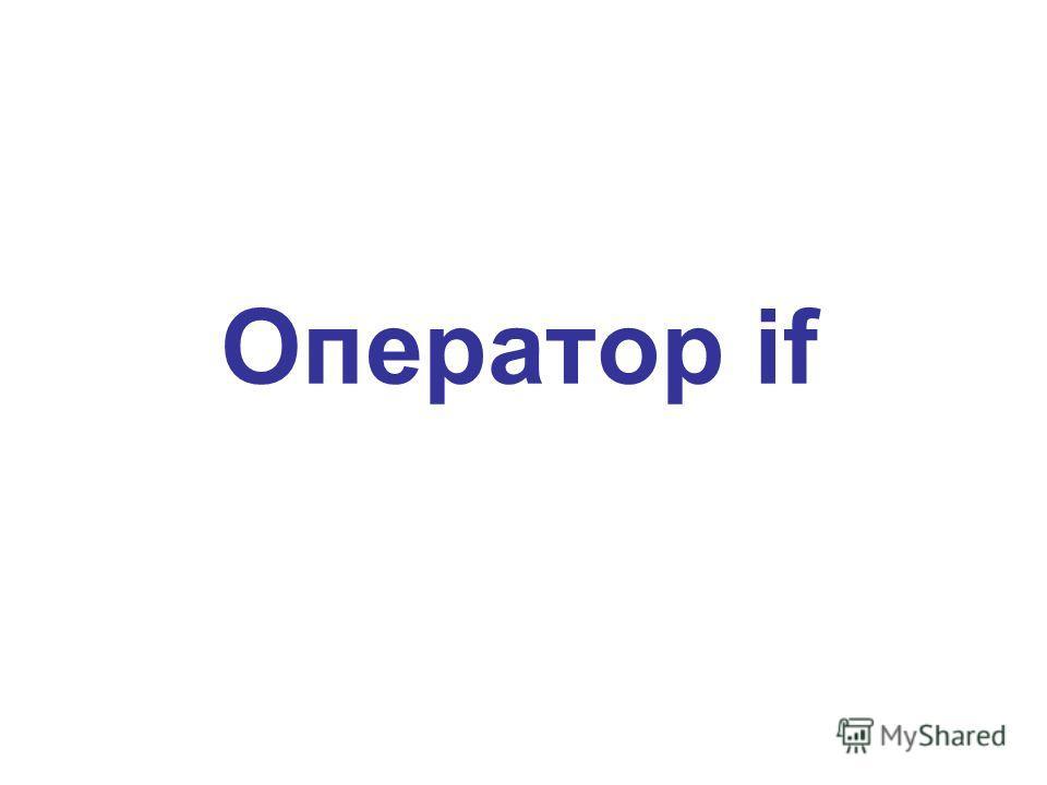 Оператор if