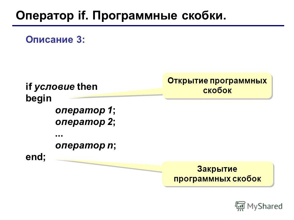 Оператор if. Программные скобки. Описание 3: if условие then begin оператор 1; оператор 2;... оператор n; end; Открытие программных скобок Закрытие программных скобок Закрытие программных скобок