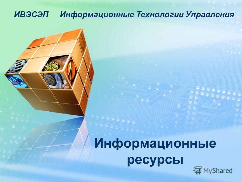 ИВЭСЭП Информационные Технологии Управления Информационные ресурсы
