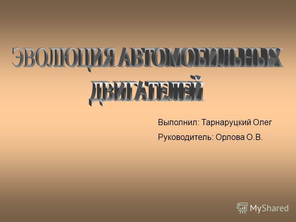 Выполнил: Тарнаруцкий Олег Руководитель: Орлова О.В.