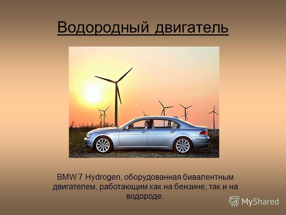 Водородный двигатель BMW 7 Hydrogen, оборудованная бивалентным двигателем, работающим как на бензине, так и на водороде.