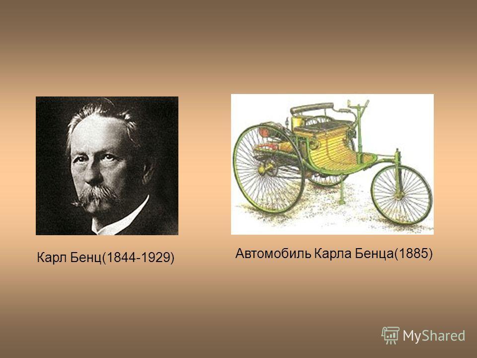 Автомобиль Карла Бенца(1885) Карл Бенц(1844-1929)