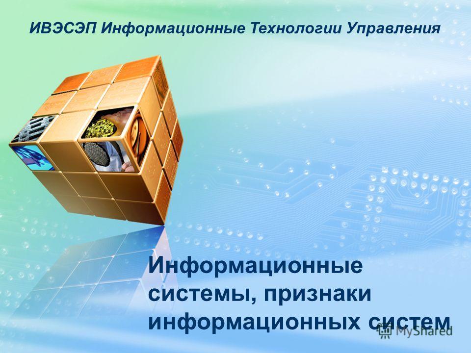 ИВЭСЭП Информационные Технологии Управления Информационные системы, признаки информационных систем