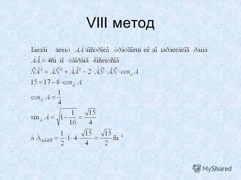VIII метод