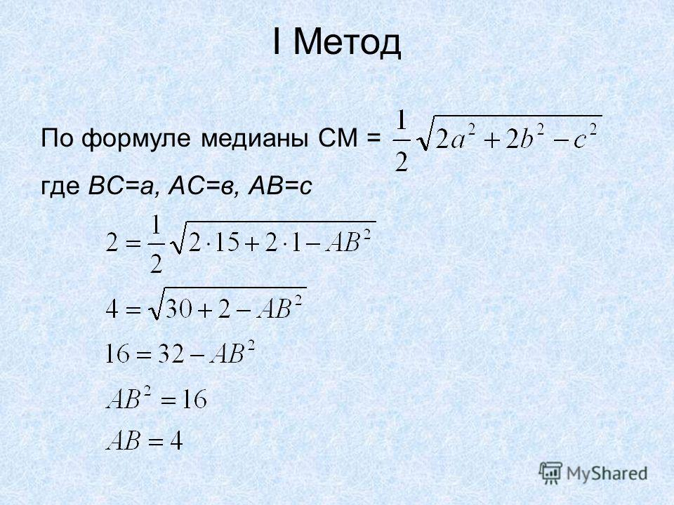 I Метод По формуле медианы СМ = где ВС=а, АС=в, АВ=с