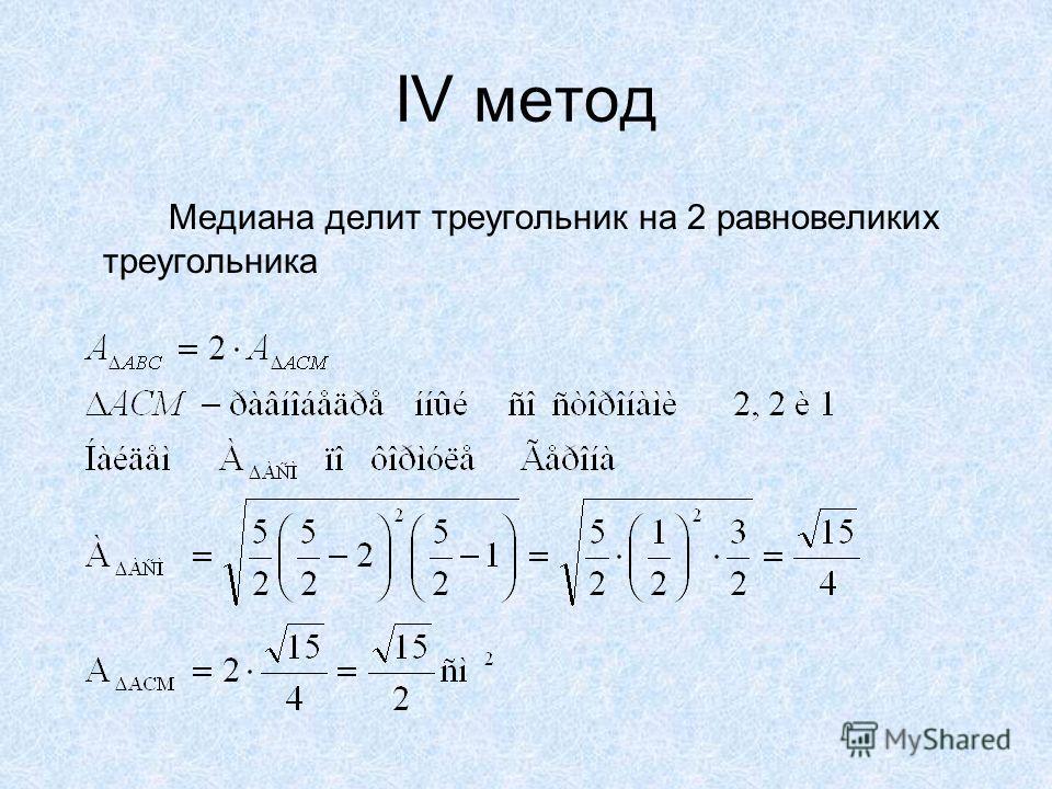 IV метод Медиана делит треугольник на 2 равновеликих треугольника