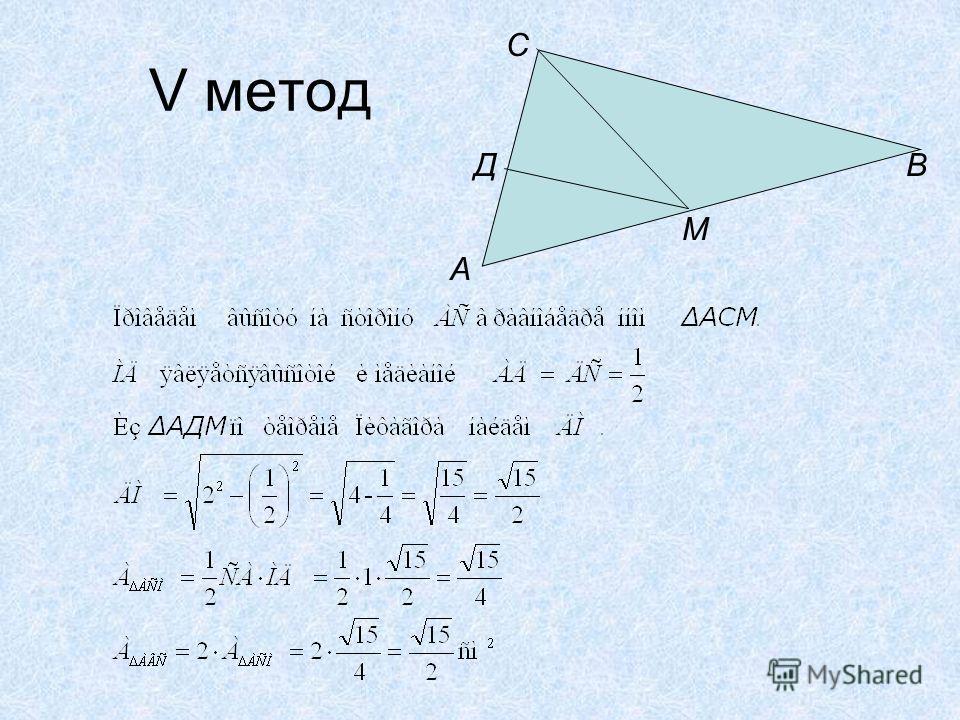 V метод А Д С В М