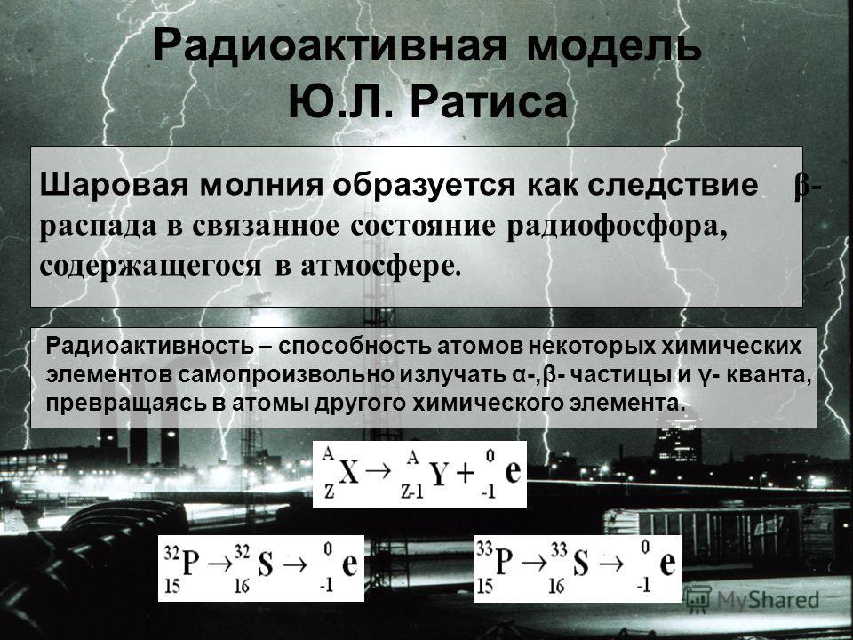 Модель плазменного тороида - конденсатора Движение заряженной частицы в однородном магнитном поле Образование плазменного тороида объясняется движением электронов, протонов и ионов азота и кислорода по ларморовским спиралям в неоднородном магнитном п