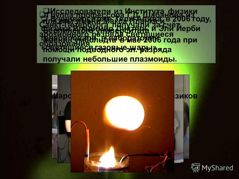Радиоактивная модель Ю.Л. Ратиса Шаровая молния образуется как следствие β- распада в связанное состояние радиофосфора, содержащегося в атмосфере. Радиоактивность – способность атомов некоторых химических элементов самопроизвольно излучать α-,β- част
