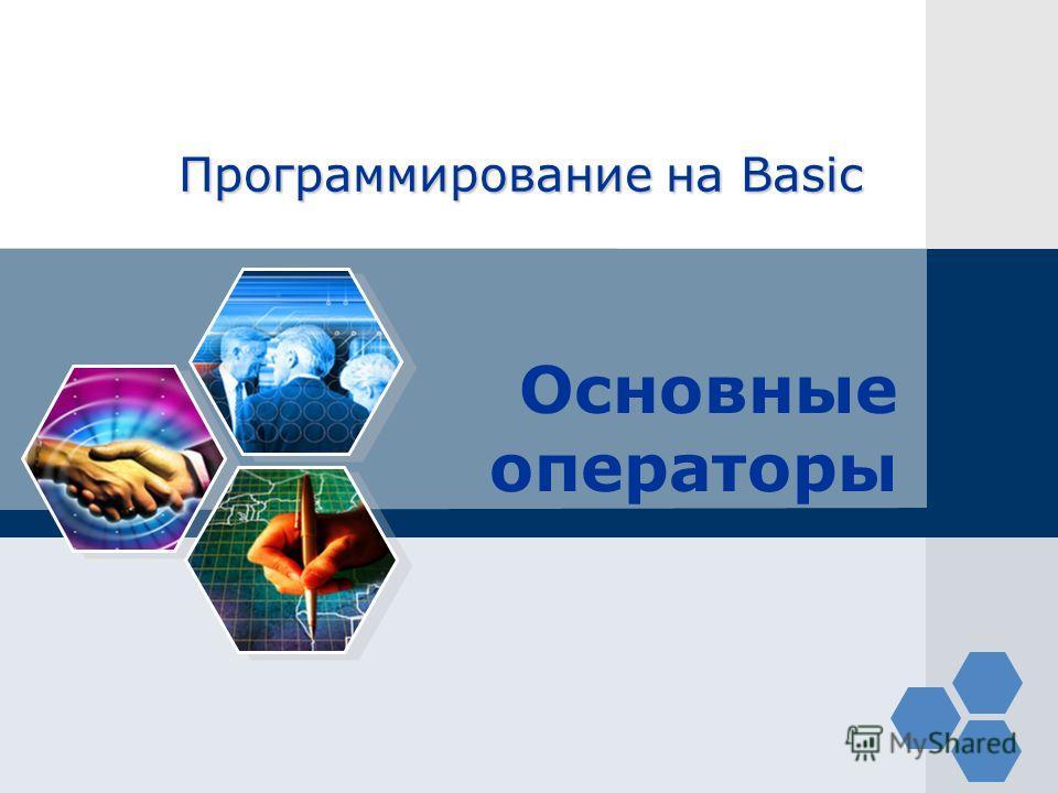 Программирование на Basic Основные операторы