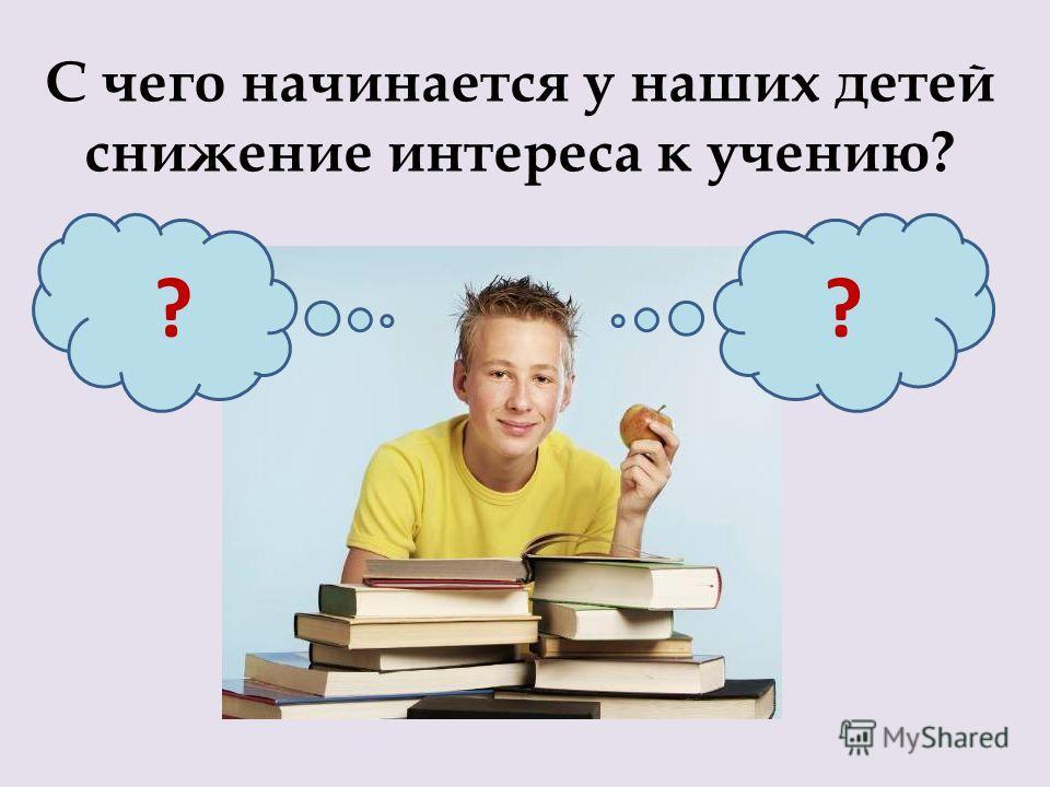 С чего начинается у наших детей снижение интереса к учению? ??