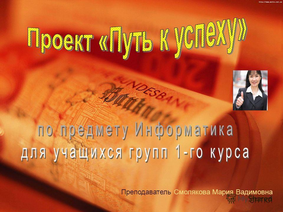 Преподаватель Смолякова Мария Вадимовна СПТКЛ