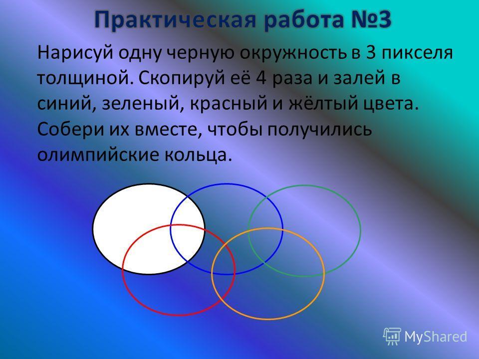 Нарисуй одну черную окружность в 3 пикселя толщиной. Скопируй её 4 раза и залей в синий, зеленый, красный и жёлтый цвета. Собери их вместе, чтобы получились олимпийские кольца.