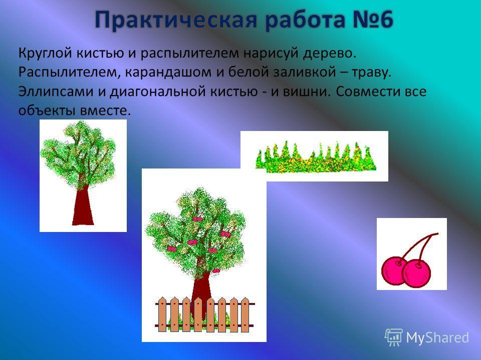 Круглой кистью и распылителем нарисуй дерево. Распылителем, карандашом и белой заливкой – траву. Эллипсами и диагональной кистью - и вишни. Совмести все объекты вместе.