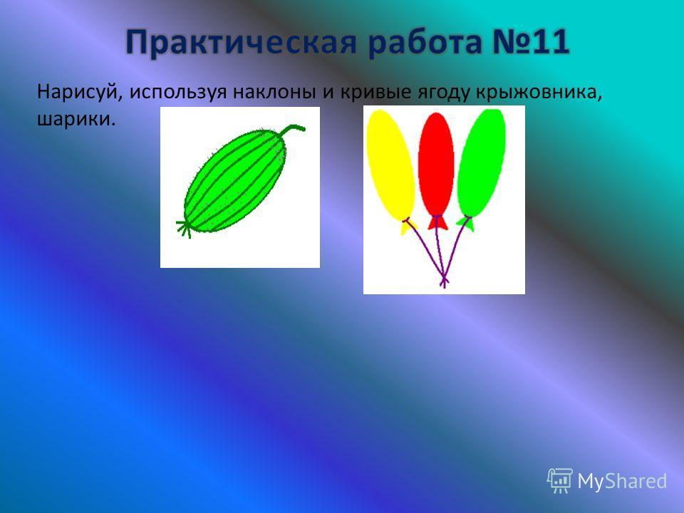 Нарисуй, используя наклоны и кривые ягоду крыжовника, шарики.