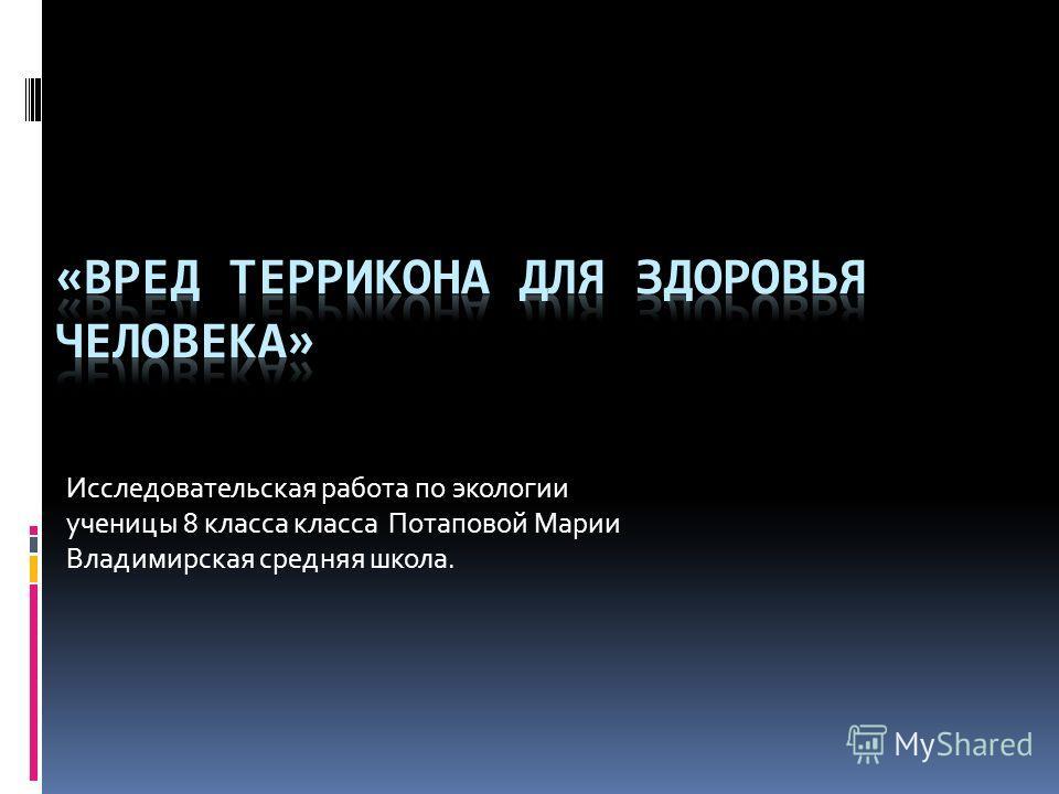 Исследовательская работа по экологии ученицы 8 класса класса Потаповой Марии Владимирская средняя школа.