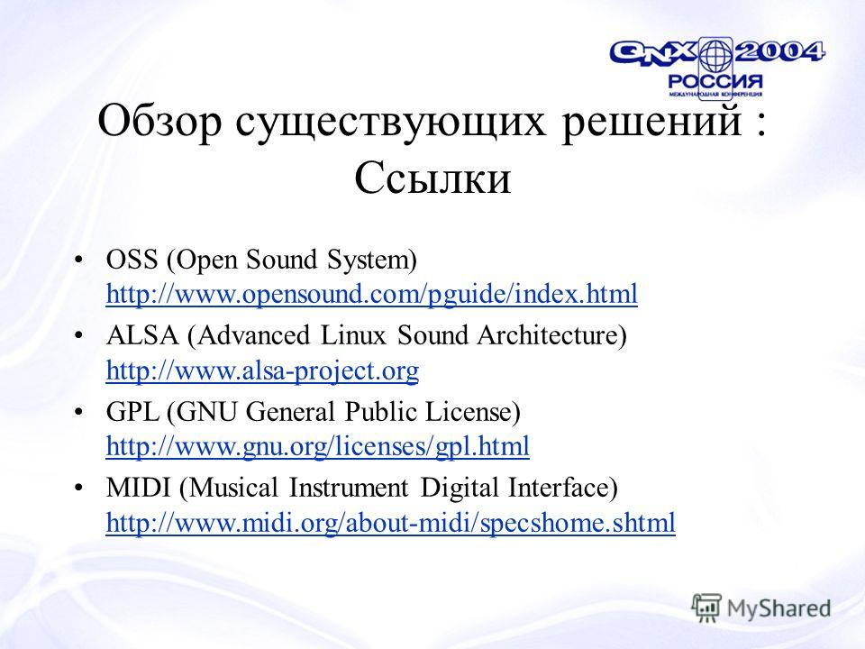 Обзор существующих решений : Ссылки OSS (Open Sound System) http://www.opensound.com/pguide/index.html http://www.opensound.com/pguide/index.html ALSA (Advanced Linux Sound Architecture) http://www.alsa-project.org http://www.alsa-project.org GPL (GN