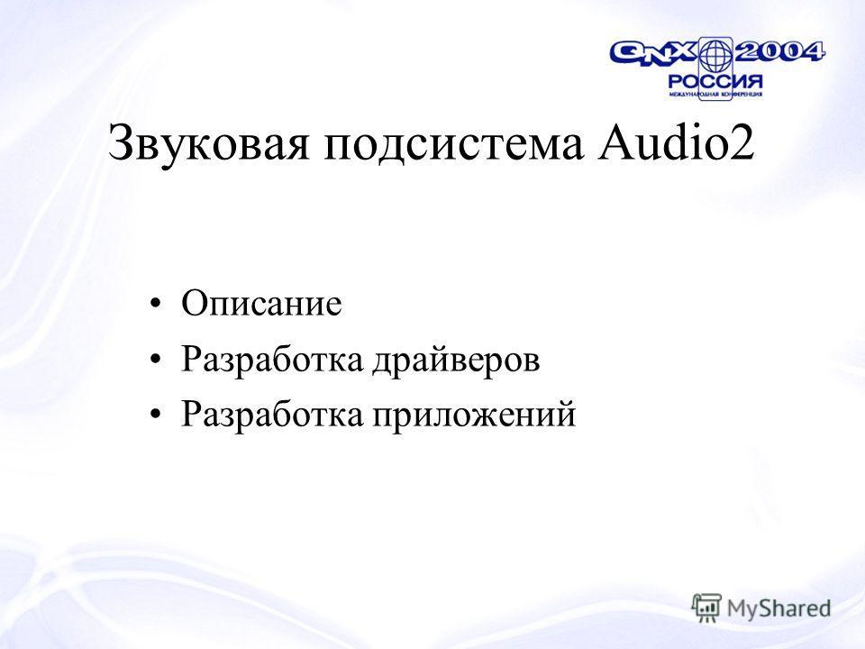 Звуковая подсистема Audio2 Описание Разработка драйверов Разработка приложений