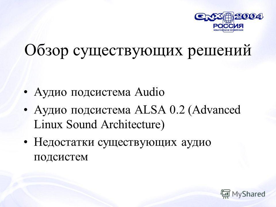 Обзор существующих решений Аудио подсистема Audio Аудио подсистема ALSA 0.2 (Advanced Linux Sound Architecture) Недостатки существующих аудио подсистем
