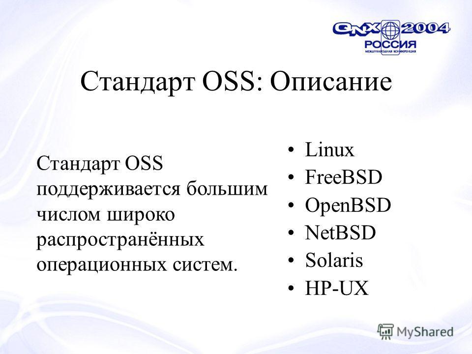 Стандарт OSS: Описание Linux FreeBSD OpenBSD NetBSD Solaris HP-UX Стандарт OSS поддерживается большим числом широко распространённых операционных систем.