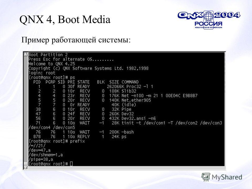 QNX 4, Boot Media Пример работающей системы: