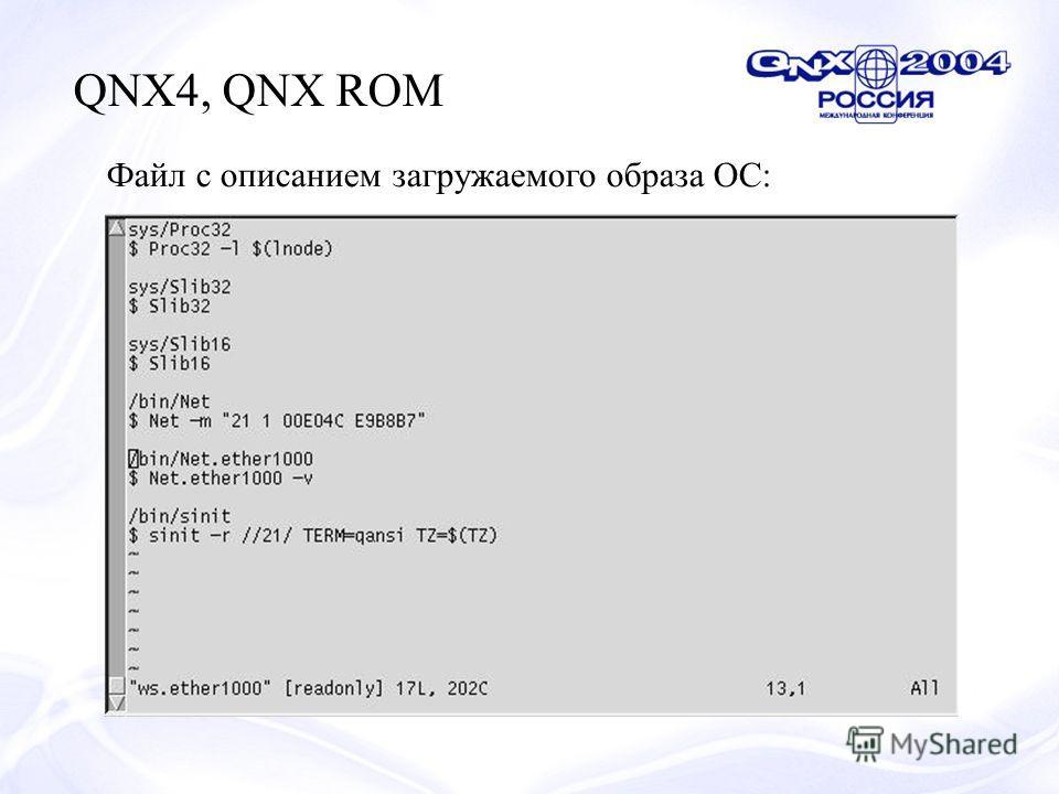 Файл с описанием загружаемого образа ОС: QNX4, QNX ROM