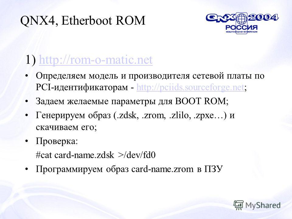1) http://rom-o-matic.nethttp://rom-o-matic.net Определяем модель и производителя сетевой платы по PCI-идентификаторам - http://pciids.sourceforge.net;http://pciids.sourceforge.net Задаем желаемые параметры для BOOT ROM; Генерируем образ (.zdsk,.zrom