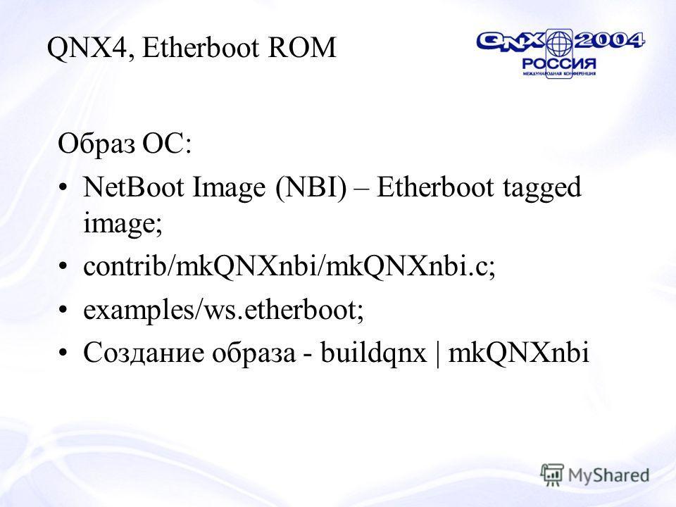 Образ ОС: NetBoot Image (NBI) – Etherboot tagged image; contrib/mkQNXnbi/mkQNXnbi.c; examples/ws.etherboot; Создание образа - buildqnx | mkQNXnbi QNX4, Etherboot ROM