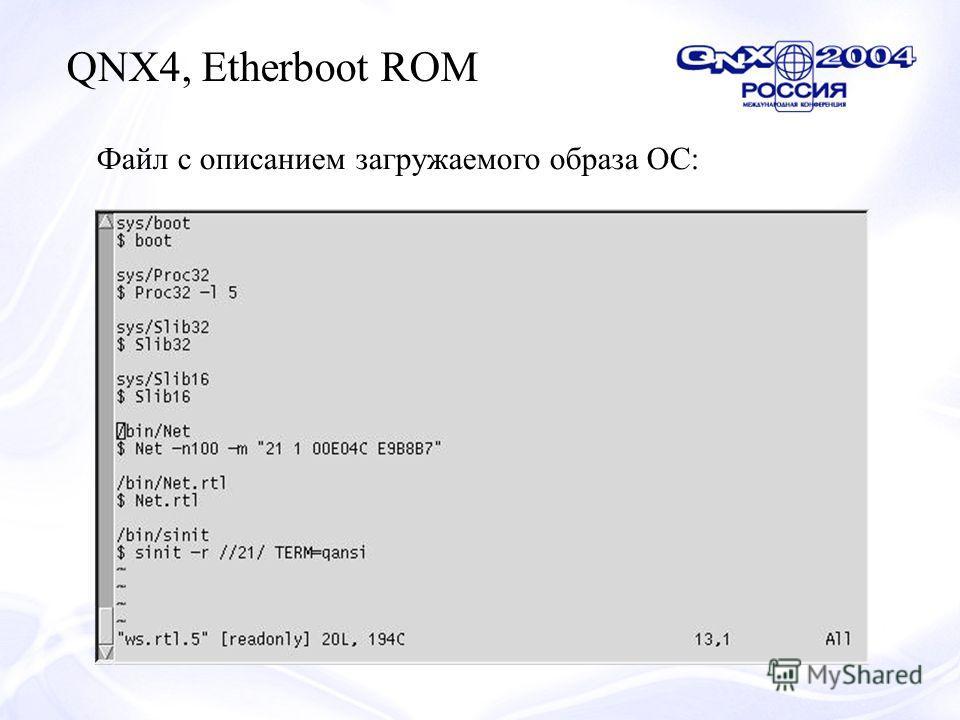 Файл с описанием загружаемого образа ОС: