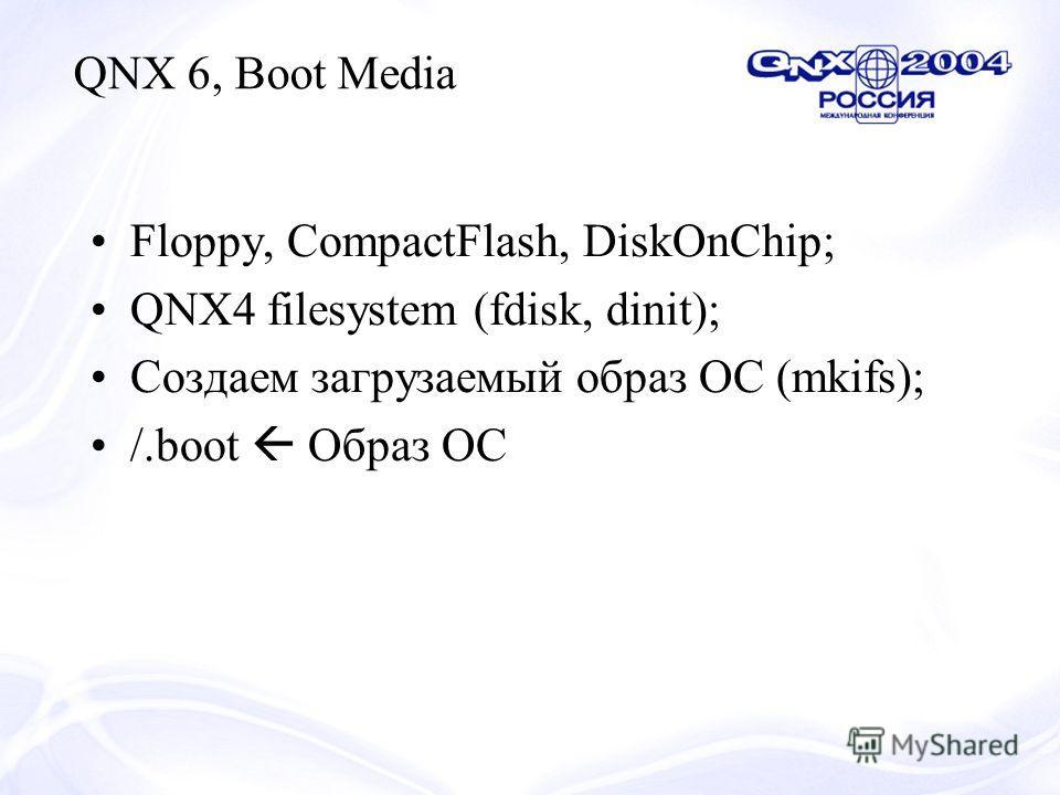 QNX 6, Boot Media Floppy, CompactFlash, DiskOnChip; QNX4 filesystem (fdisk, dinit); Создаем загрузаемый образ ОС (mkifs); /.boot Образ ОС