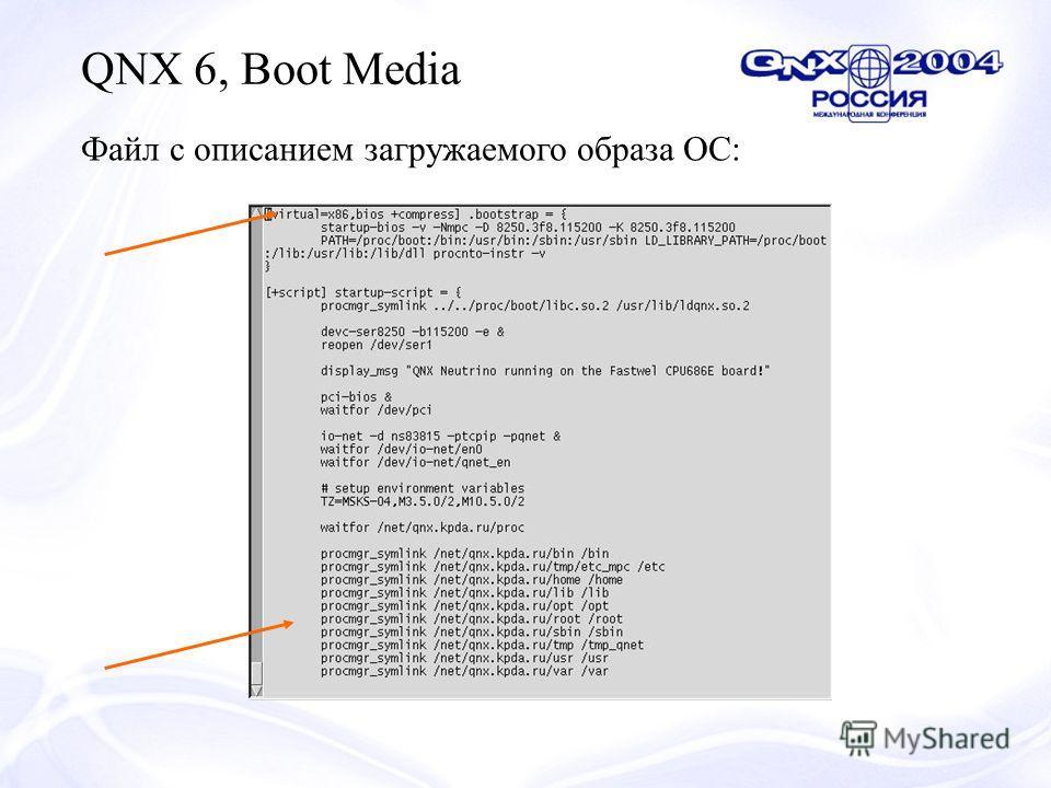 QNX 6, Boot Media Файл с описанием загружаемого образа ОС: