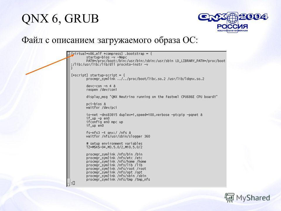 QNX 6, GRUB Файл с описанием загружаемого образа ОС: