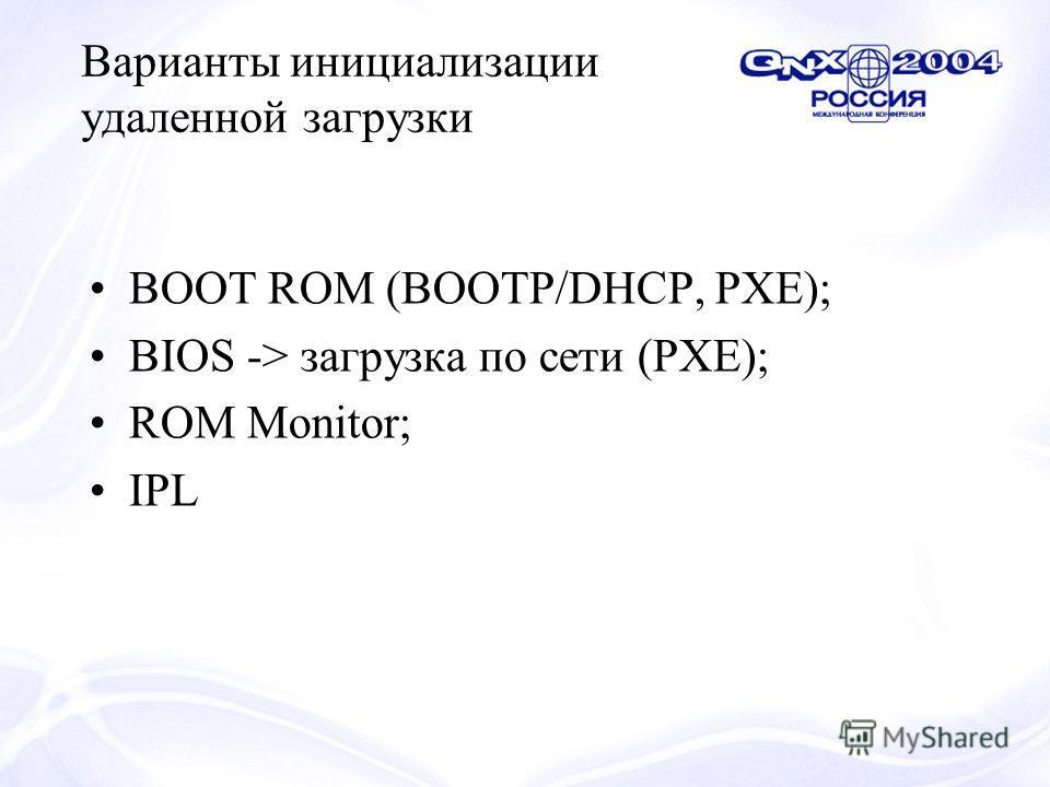 BOOT ROM (BOOTP/DHCP, PXE); BIOS -> загрузка по сети (PXE); ROM Monitor; IPL Варианты инициализации удаленной загрузки