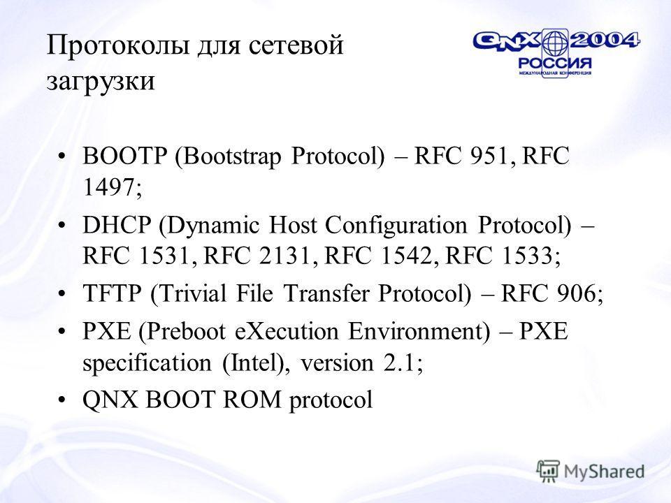 Протоколы для сетевой загрузки BOOTP (Bootstrap Protocol) – RFC 951, RFC 1497; DHCP (Dynamic Host Configuration Protocol) – RFC 1531, RFC 2131, RFC 1542, RFC 1533; TFTP (Trivial File Transfer Protocol) – RFC 906; PXE (Preboot eXecution Environment) –