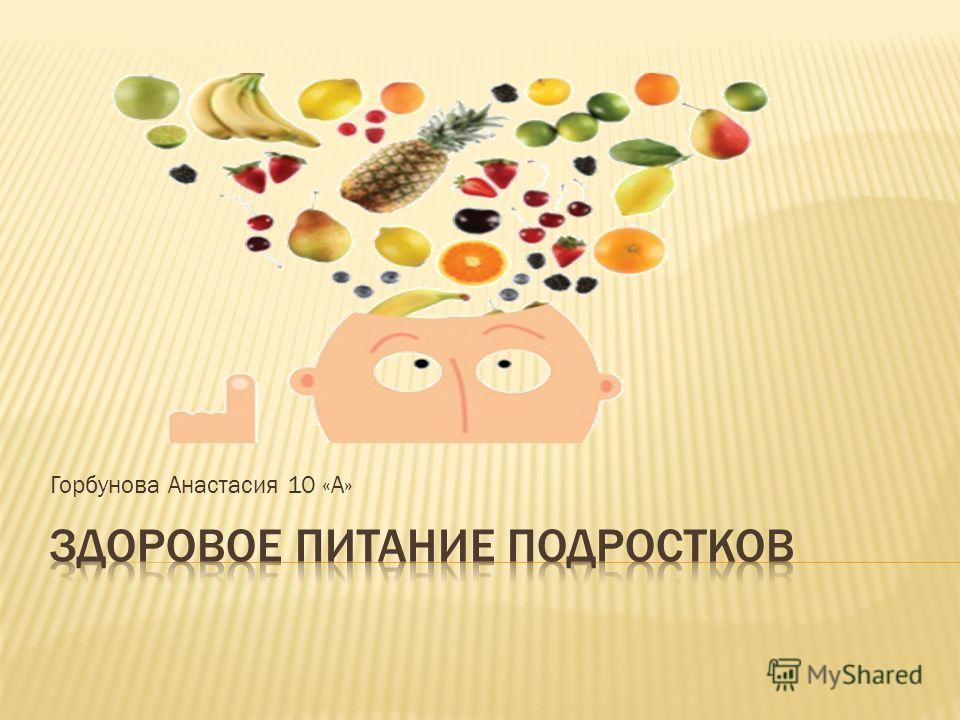 Горбунова Анастасия 10 «А»